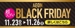 BLACK FRIDAY_2017